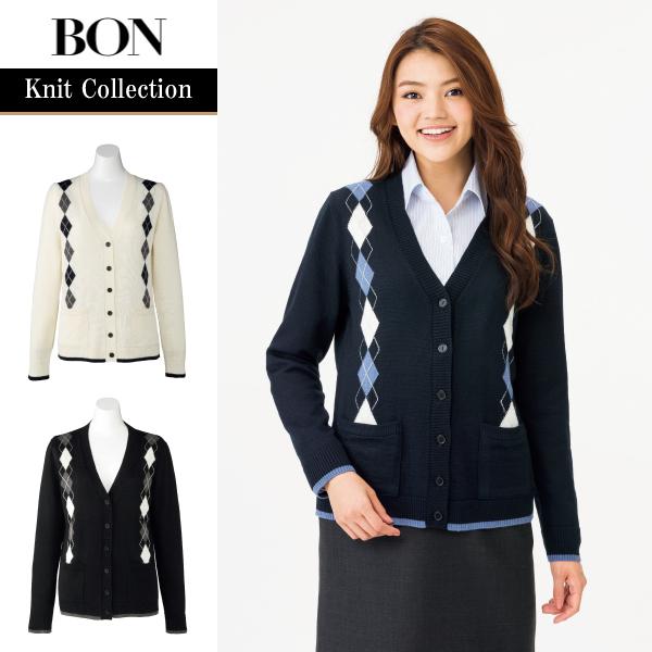 ボンマックス カーディガン KK7120 レディース 女性用 事務服 制服 ユニフォーム【BON】