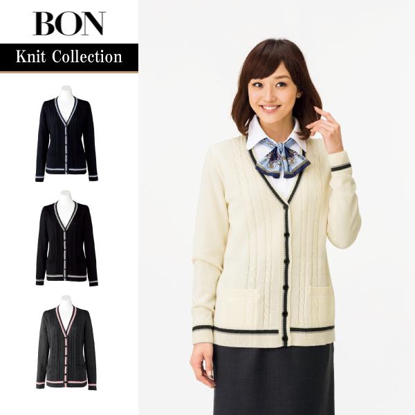 ボンマックス カーディガン KK7121 レディース 女性用 事務服 制服 ユニフォーム【BON】