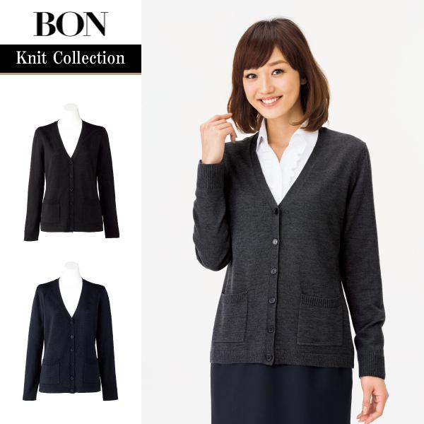 ボンマックス カーディガン KK7122 レディース 女性用 事務服 制服 ユニフォーム【BON】