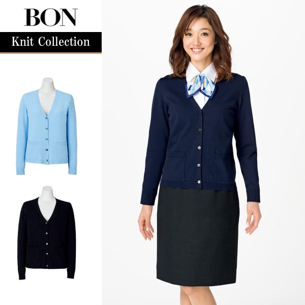 ボンマックス カーディガン KK7123 レディース 女性用 制服 事務服 ユニフォーム【BON】