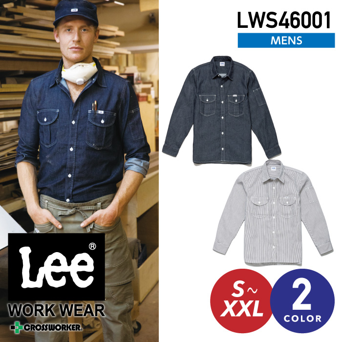 Lee ワーク長袖シャツ メンズ LWS46001【ボンマックス】秋冬 年間 作業服 作業着