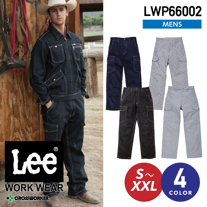 Lee メンズカーゴパンツ LWP66002【ボンマックス】秋冬 年間 ズボン 作業服 作業着 制服