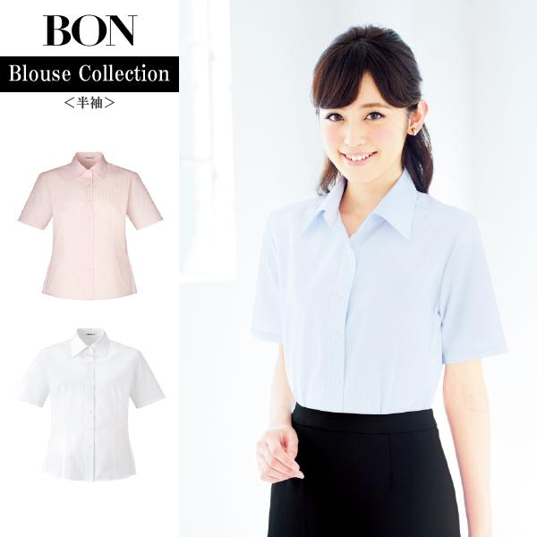 ボンマックス 半袖ブラウス RB4537 制服 事務服 レディース【BON】