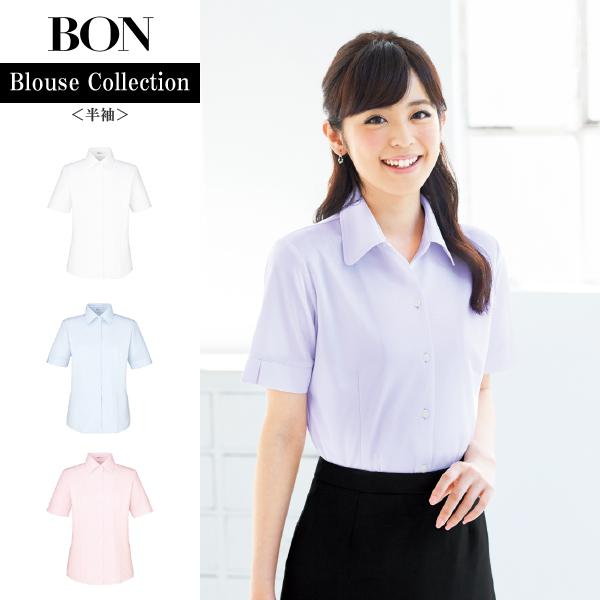 ボンマックス 半袖ブラウス RB4542 制服 事務服 レディース 女性用 ユニフォーム【BON】
