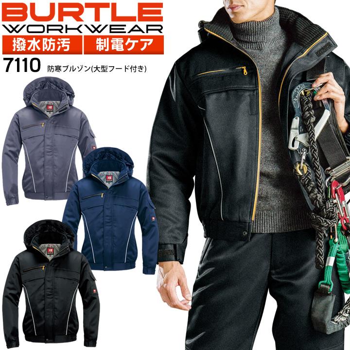 バートル 防寒ブルゾン 大型フード付 7110 ジャケット ジャンパー 防寒着 防寒服 秋冬 作業着 作業服 BURTLE