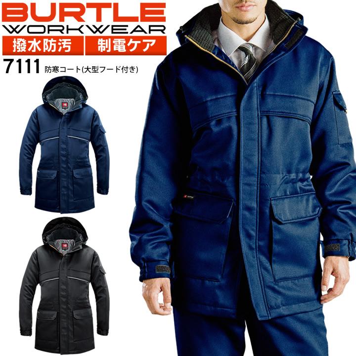 バートル 防寒コート 大型フード付 7111 BURTLE 防寒着 防寒服 秋冬 作業着 作業服