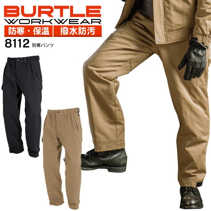 バートル 防寒パンツ 8112 ズボン 防寒着 防寒服 秋冬 作業着 作業服 BURTLE