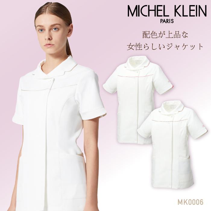【ジャケット/医療】女性用 ジャケット MK-0006 ミッシェルクラン レディース 医療用白衣 医者 看護師 制服
