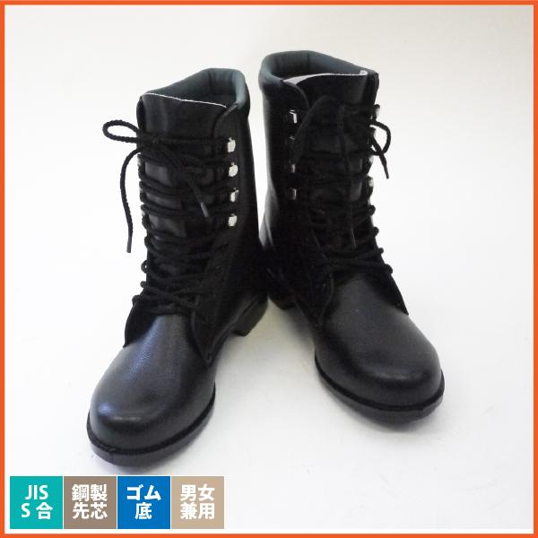 ドンケル 安全長編 604上靴 黒 男女兼用 安全靴