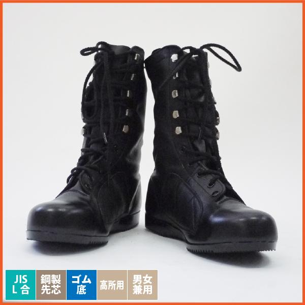 ドンケル 安全長編上靴 8140 出初め 黒 男女兼用 安全靴