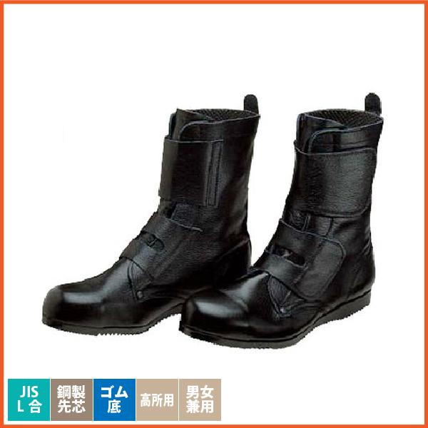 ドンケル 出初め 安全半長靴(マジック式) CT8654 黒 男女兼用 安全靴