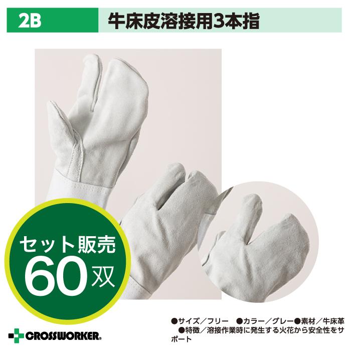 【60双入り】送料無料 2B 牛床皮ガス溶断・溶接用 3本指富士グローブ 皮手袋 革手袋 作業用 作業着 作業服 まとめ買い 大量買い