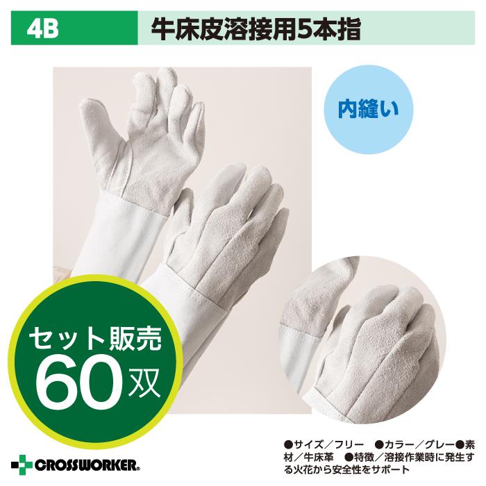 【送料無料】【富士グローブ】4B牛床皮ガス溶断・溶接用 5本指(ケース売り:60双入り)【皮手袋・革手袋・作業用】【2月限定】【smtb-ms】