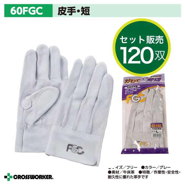 【120双入り】送料無料 60FGC 牛床皮手 背縫 富士グローブ 皮手袋 革手袋 作業用 作業着 作業服 まとめ買い 大量買い