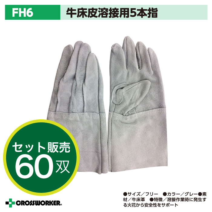 【送料無料】【富士グローブ】FH6 牛床皮 5本指 溶接用(ケース売り:60双入り) 【皮手袋・革手袋・作業用】【2月限定】