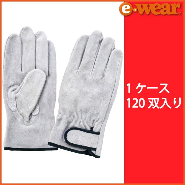【送料無料】【富士グローブ】EX-330 牛床皮手 マジック(ケース売り:120双入り) 【皮手袋・革手袋・作業用】【2月限定】