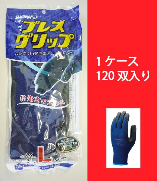 【送料無料】【SHOWA】380R ブレスグリップ(ケース売り:120双入り) 【滑り止め手袋・作業用】