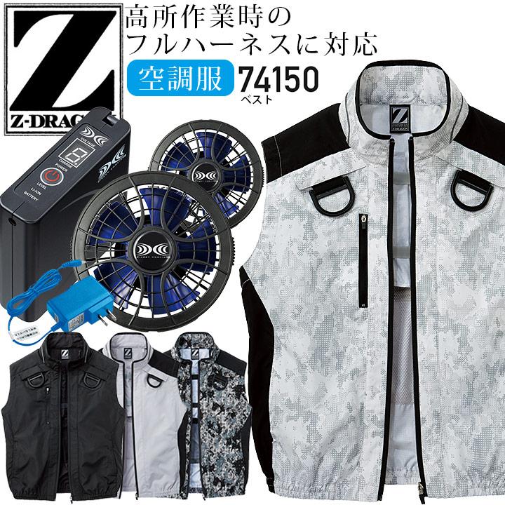Z-DRAGON 空調服セット ベスト 74150 バッテリー&ファンセット SKSP01 フルハーネス対応 ジャケット 春夏 作業服 作業着 熱中症対策 自重堂