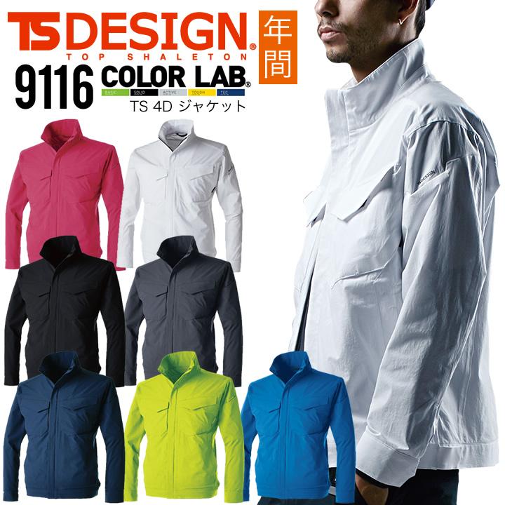 TS-DESIGN 長袖ジャケット TS 4D 9116 年間 男女兼用 吸汗速乾 帯電防止 メンズ レディース ブルゾン 作業着 作業服 藤和 TSデザイン
