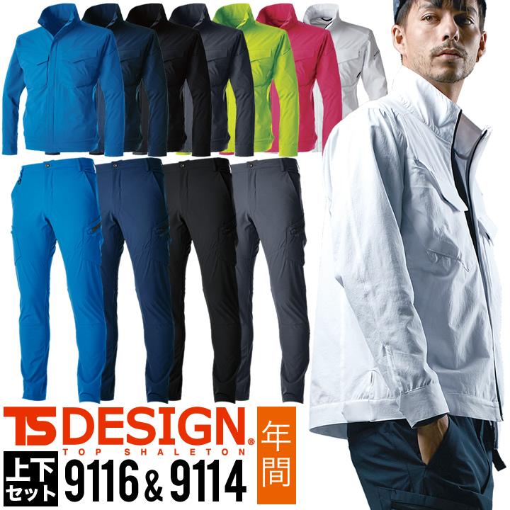 上下セット TS-DESIGN 長袖ジャケット 9116 カーゴパンツ 9114 年間 吸汗速乾 帯電防止 メンズ ブルゾン ズボン 作業着 作業服 藤和 TSデザイン