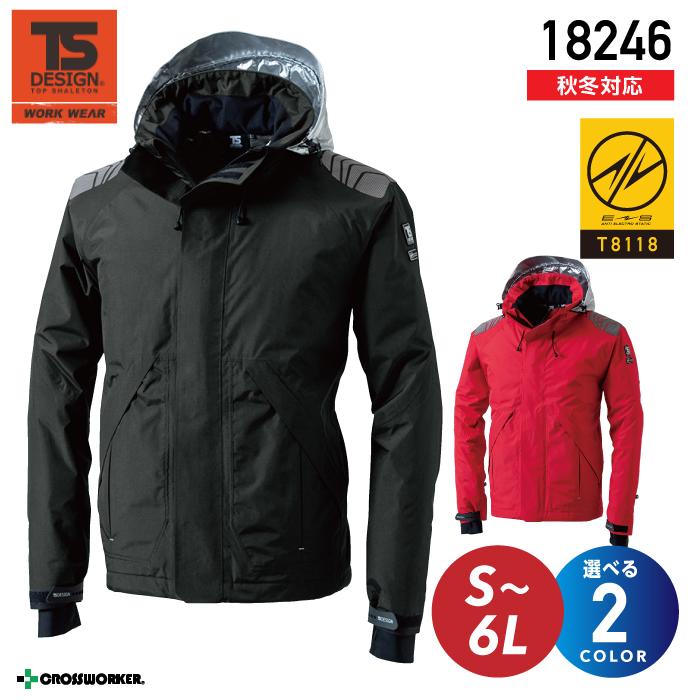 TS DESIGN 防水防寒ジャケット メガヒートES 18246 藤和 防寒着 防寒服 作業着 作業服