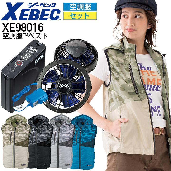 【空調服セット】ジーベック ベスト XE98016 春夏 迷彩 カモフラ SKSP01 バッテリー&ファンセット 作業服 作業着 熱中症対策 XEBEC 【SS-3L】
