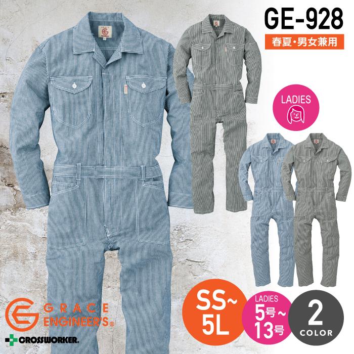 グレースエンジニア 長袖つなぎ GE-928 ツナギ 作業服 男女兼用 エスケープロダクト 作業服 作業着