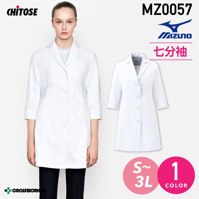 ミズノ 女性用ドクターコート MZ-0057 MIZUNO レディース 白衣 七分袖 医療用白衣 医者 看護師