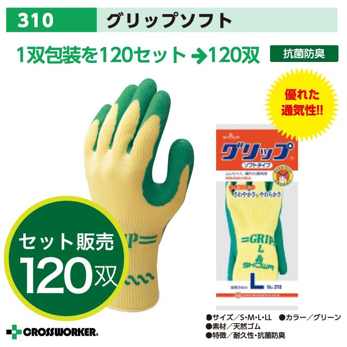 【送料無料】【SHOWA】310 グリップ ソフトタイプ(ケース売り:120双入り) 【滑り止め手袋・作業用】【2月限定】