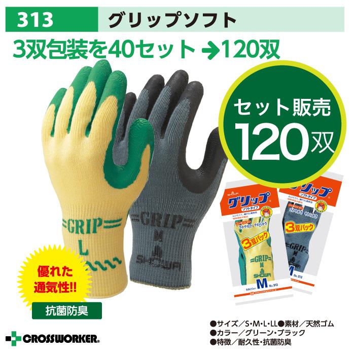 【送料無料】【SHOWA】313 グリップ ソフトタイプ 3双パック(ケース売り:40組入り) 【滑り止め手袋・作業用】【2月限定】