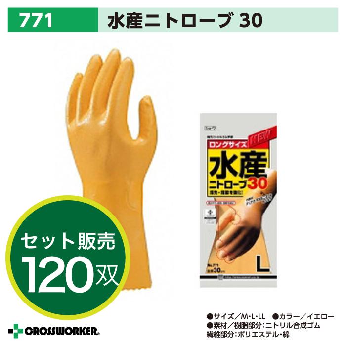 【送料無料】【SHOWA】771 水産ニトローブ(ケース売り:120双入り) 【ゴム手袋・作業用】