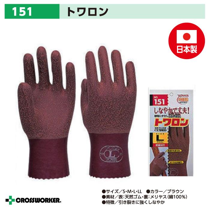 開封後返品交換不可 激安 激安特価 送料無料 TOWA 151 トワロン ゴム手袋 日本製 大決算セール 作業用