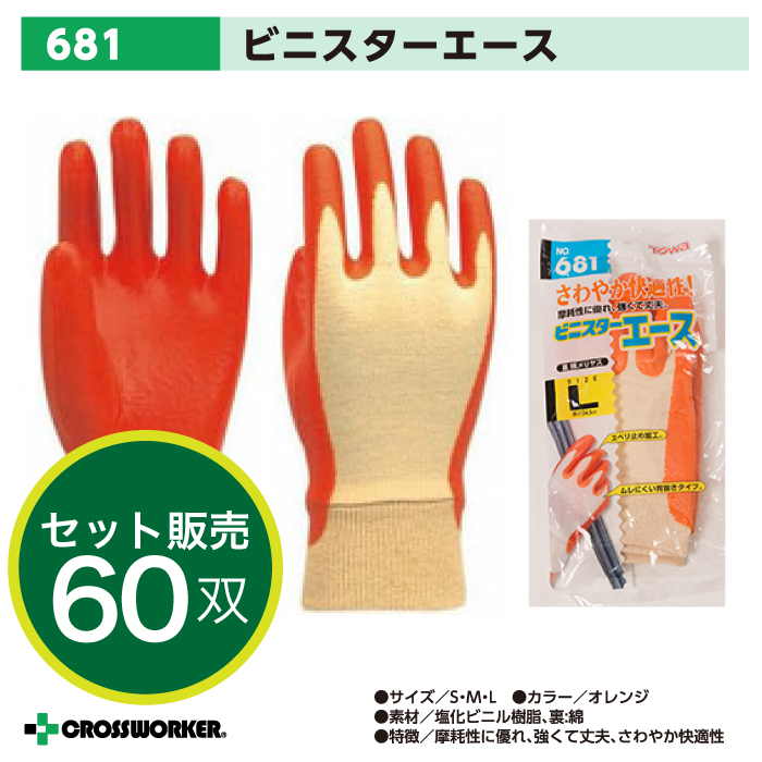 【送料無料】【TOWA】681 ビニスターエース(ケース売り:60双入り) 【滑り止め手袋・作業用】