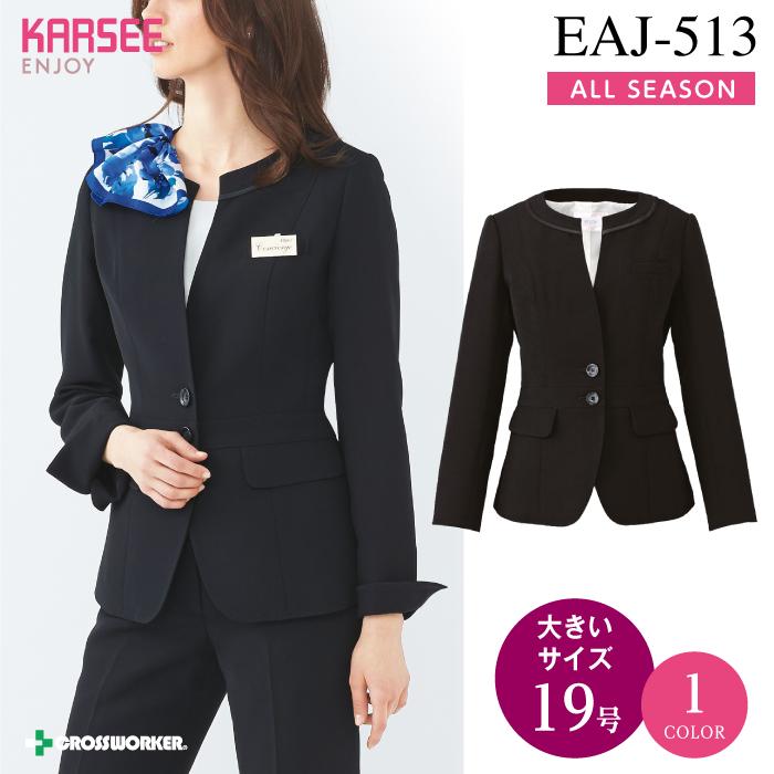 カーシーカシマ ジャケット EAJ-513【ENJOY】 事務服 レディース 【19号】 女性用 制服 ユニフォーム