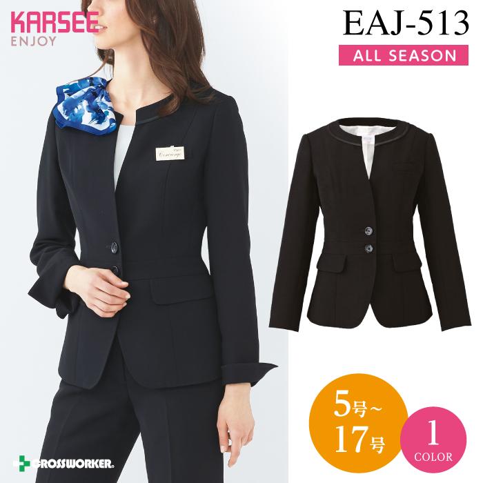 【カーシーカシマ】【ENJOY】EAJ-513ジャケット【事務服】 【レディース】