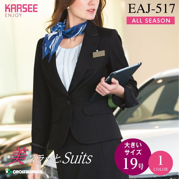 カーシーカシマ ジャケット EAJ-517【ENJOY】事務服 レディース【19号】女性用 制服 ユニフォーム