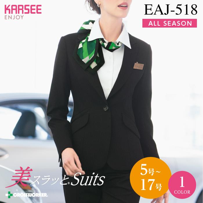 カーシーカシマ ロングジャケット EAJ-518【ENJOY】 事務服 レディース 女性用 制服 ユニフォーム