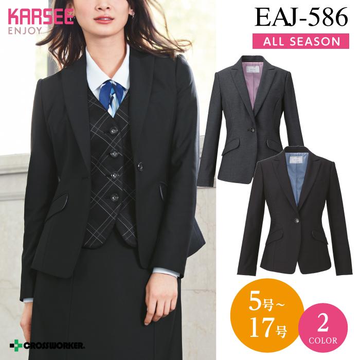 カーシーカシマ ジャケット EAJ-586【ENJOY】 事務服 レディース 女性用 制服 ユニフォーム