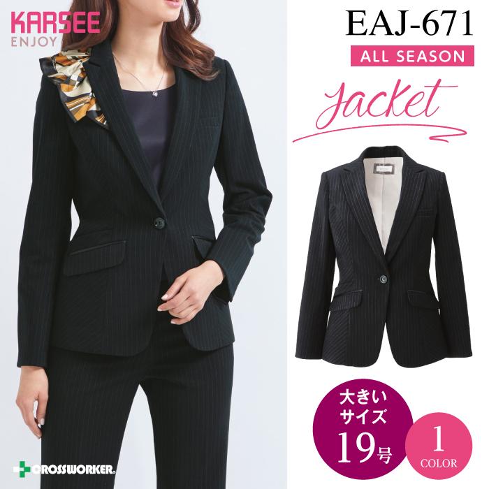 カーシーカシマ ジャケット EAJ-671【ENJOY】 事務服 レディース 【19号】 女性用 制服 ユニフォーム