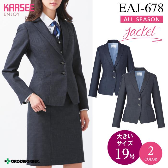 カーシーカシマ ジャケット EAJ-678【ENJOY】 事務服 レディース 【19号】 女性用 制服 ユニフォーム