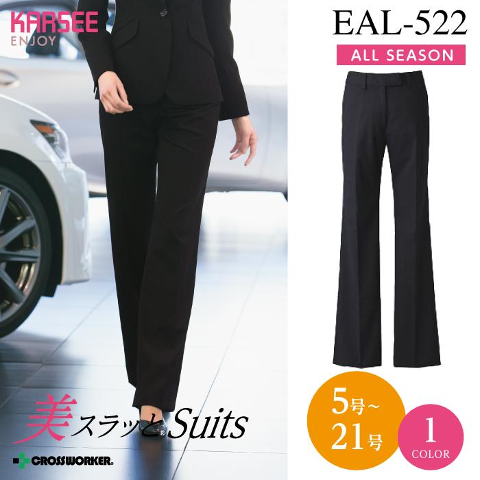 カーシーカシマ フレアストレートパンツ EAL-522【ENJOY】 事務服 レディース 女性用 制服 ユニフォーム