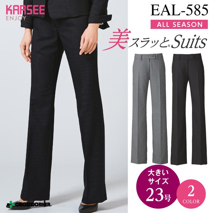 カーシーカシマ フレアストレートパンツ EAL-585【ENJOY】 事務服 レディース 【23号】 女性用 制服 ユニフォーム