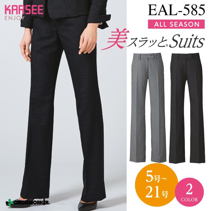 カーシーカシマ フレアストレートパンツ EAL-585【ENJOY】 事務服 レディース 女性用 制服 ユニフォーム