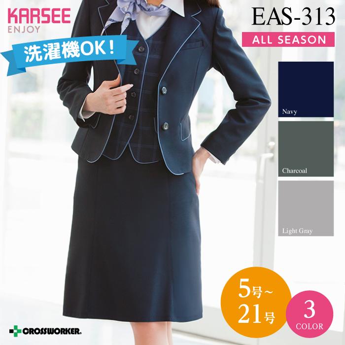 カーシーカシマ マーメイドラインスカート EAS-313【ENJOY】事務服 レディース 女性用 制服 ユニフォーム