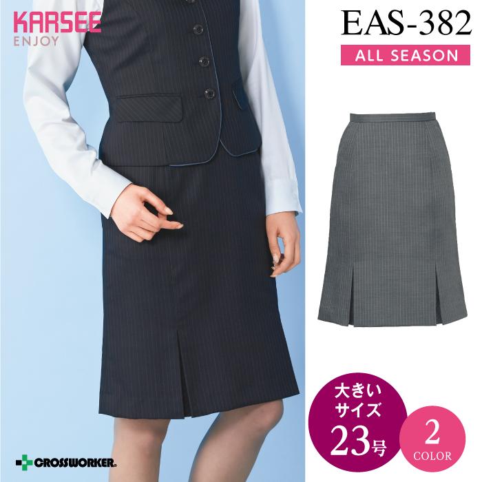 カーシーカシマ マーメイドラインスカート EAS-382【ENJOY】事務服 レディース 【23号】女性用 制服 ユニフォーム オールシーズン ホームクリーニング