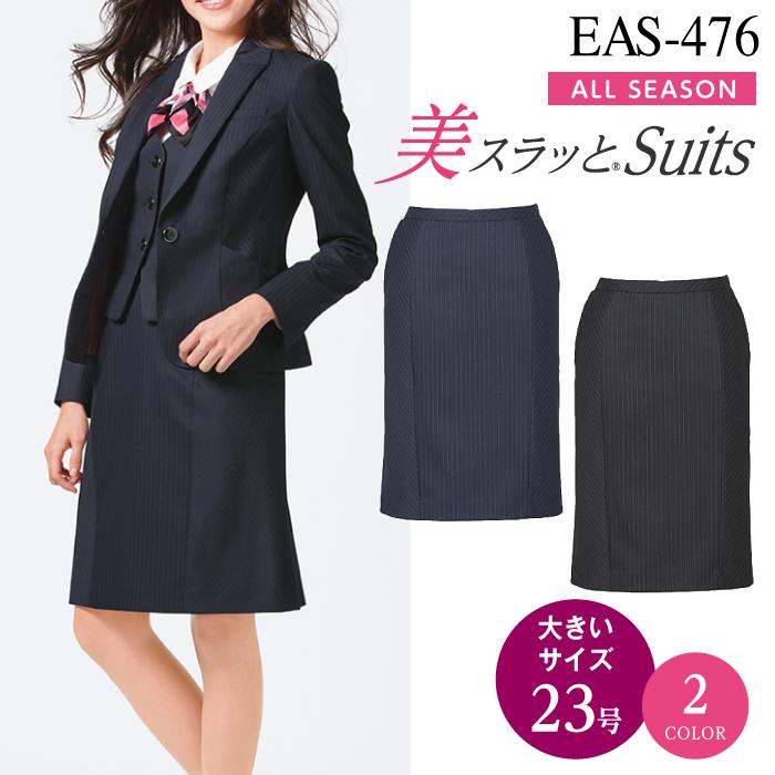 カーシーカシマ【ENJOY】EAS-476 セミタイトスカート【事務服】【レディース】【23号】 女性用 制服 ユニフォーム