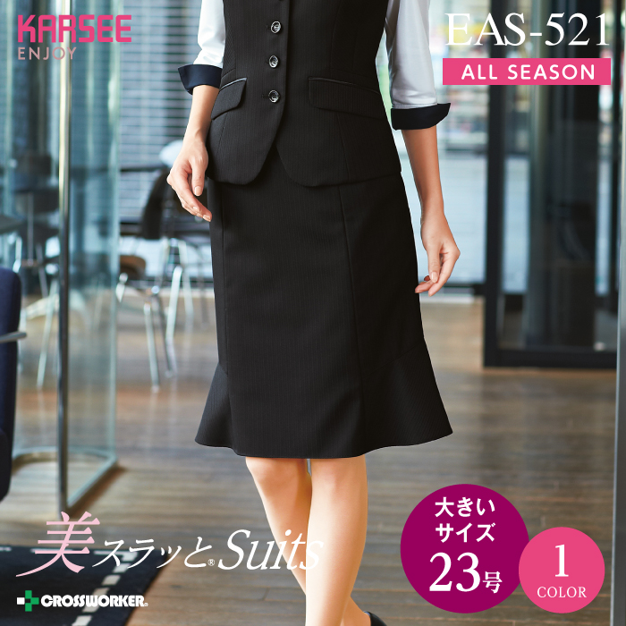 カーシーカシマ マーメイドラインスカート EAS-521【ENJOY】事務服 レディース 【23号】女性用 制服 ユニフォーム
