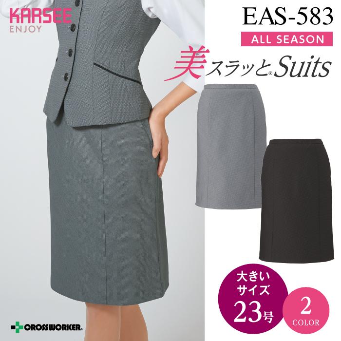カーシーカシマ セミタイトスカート EAS-583【ENJOY】 事務服 レディース 【23号】 女性用 制服 ユニフォーム