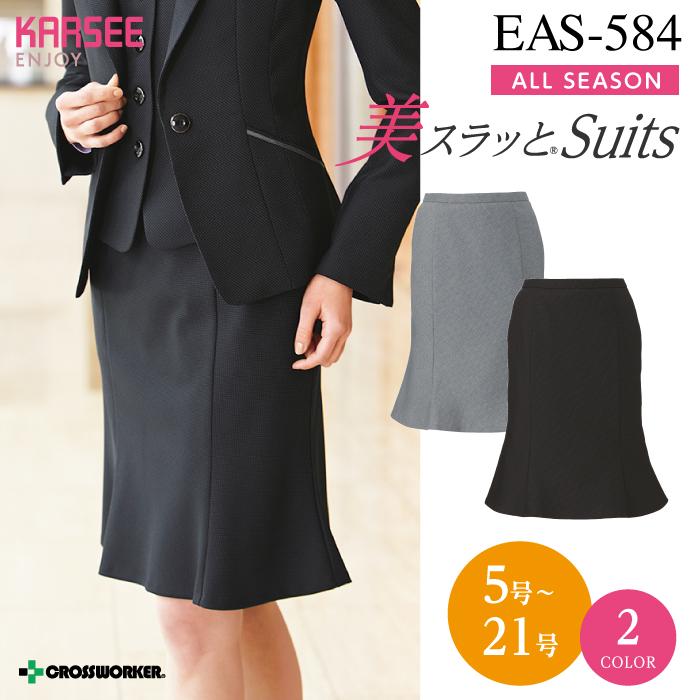 カーシーカシマ マーメイドラインスカート EAS-584【ENJOY】 事務服 レディース 女性用 制服 ユニフォーム