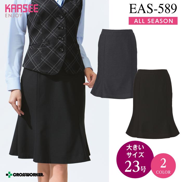 カーシーカシマ マーメイドラインスカート EAS-589【ENJOY】 事務服 レディース 【23号】 女性用 制服 ユニフォーム